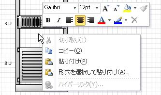 右クリックして、コピーした図形を、クリックした場所に貼り付けます。