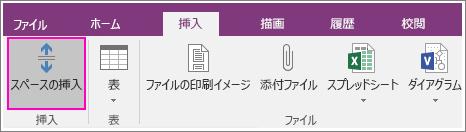OneNote 2016 の [スペースの挿入] ボタンのスクリーンショット