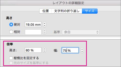 [サイズ] タブの [レイアウトの詳細設定] ボックスで、スケール オプションが強調表示されています。