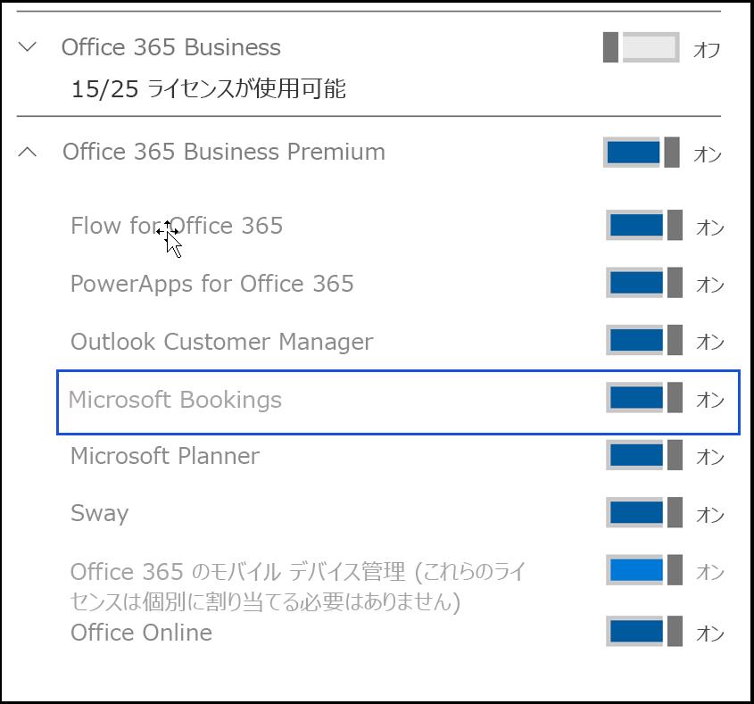 ユーザーの製品ライセンスでオフになっている Microsoft Bookings の設定を示す画面キャプチャ。