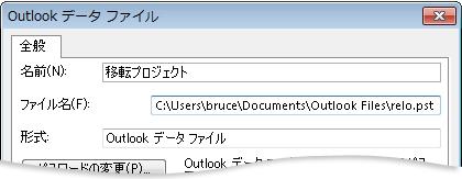 [Outlook データ ファイル] ダイアログ ボックス