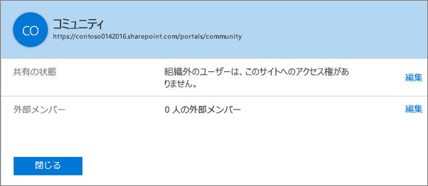 特定のサイト コレクションの [共有の状態] ダイアログ ボックスで共有が無効になっている。