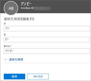 ユーザーの新しい名前を入力し、[保存] を選びます。