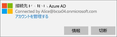 [Azure AD に接続しました] ダイアログの [情報] をクリックまたはタップします。
