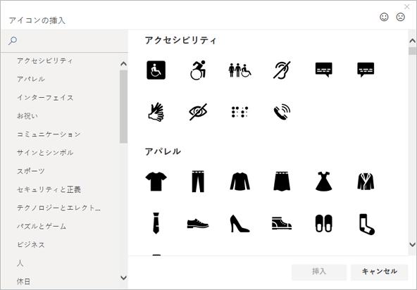 挿入するアイコンは、Office のアイコン ライブラリから選ぶことができます。