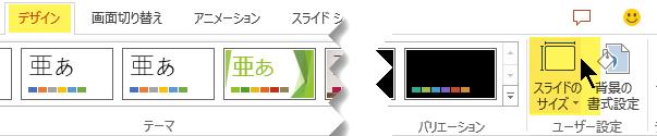 [スライドのサイズ] ボタンは、ツールバーリボンの [デザイン] タブの右端にあります。
