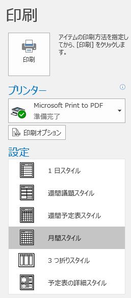 予定表の印刷設定