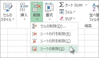 [削除] の下にある矢印をクリックして [シートの削除] をクリックする