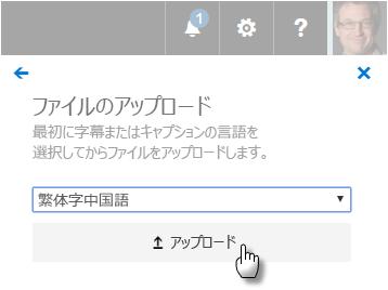 webvtt ファイルをアップロードするためのユーザー インターフェイス。