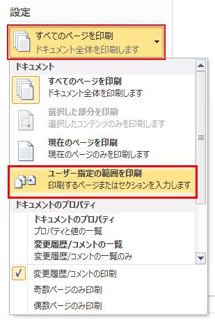 [すべてのページを印刷] をクリックし、[ユーザー指定の範囲を印刷] を選択します。