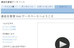 連絡先データベース テンプレートの作業の開始画面