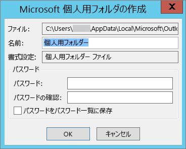 .pst ファイルをパスワード保護しない場合、[OK] をクリックします。