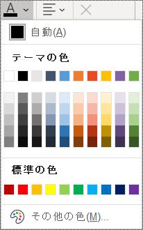 [ホーム] メニューのフォントの色オプションのスクリーンショット。