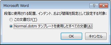 既定の段落の配置、インデント、および行間のダイアログ ボックスを変更する