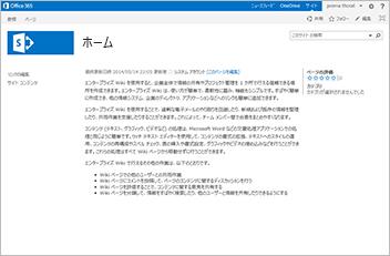 エンタープライズ Wiki サイト テンプレート