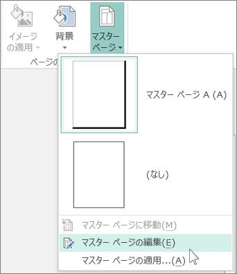 Publisher の [マスター ページの編集] ドロップダウンのスクリーンショット