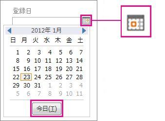 [今日] ボタンが強調表示された日付の選択。