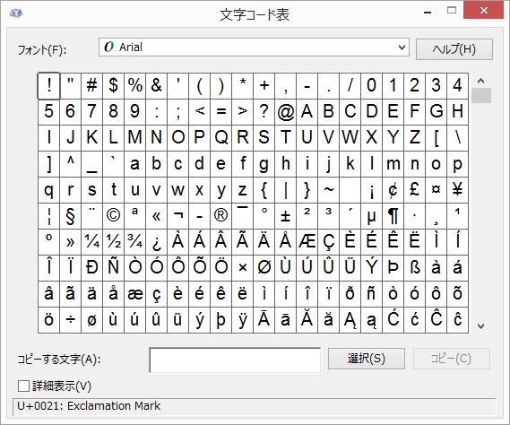 Windows 文字コード表プログラム