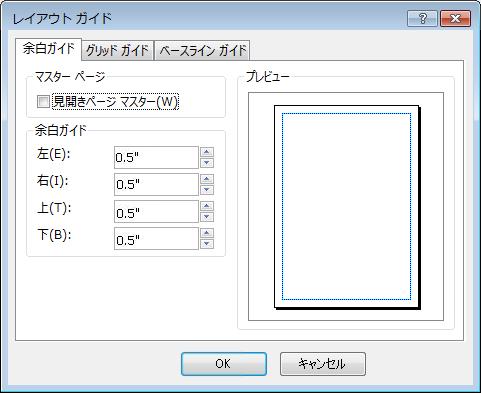 Publisher の [レイアウト ガイド] ダイアログ ボックス