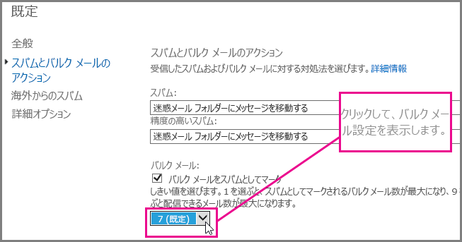 Exchange Online でのバルク メール フィルターの設定