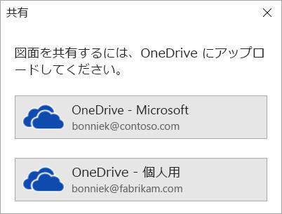 図面を OneDrive または SharePoint に保存していない場合は、Visio で保存するように求められます。