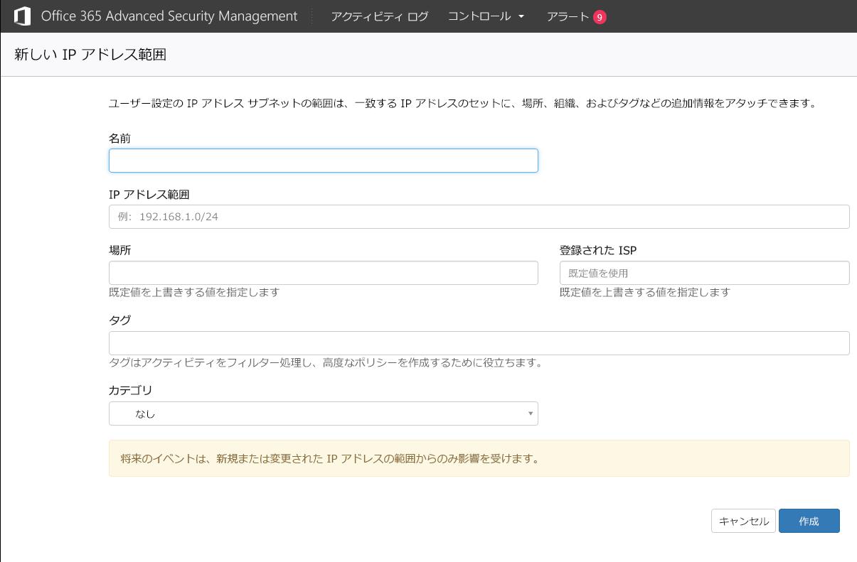 新しい IP アドレス範囲