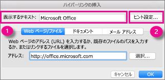 Office for Mac の [ハイパーリンク] ダイアログ ボックス