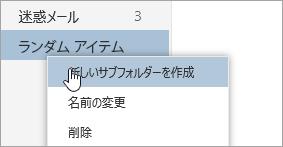 [新しいサブフォルダーを作成] が選択されているフォルダーのコンテキスト メニューのスクリーンショット