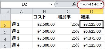 パーセンテージを計算する数式の例
