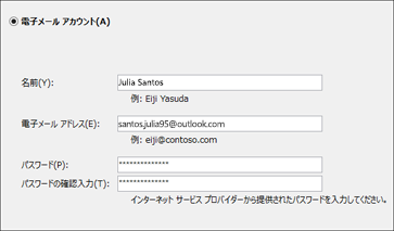 Outlook の設定