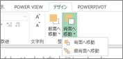 Power View で視覚エフェクトの順番を調整する
