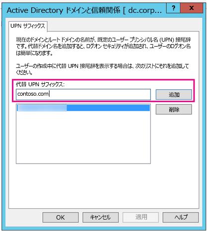 新しい UPN サフィックスを追加する