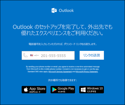 IOS 版 Outlook または Android 版 Outlook をインストールするには、電話番号を入力します。