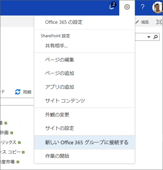 この画像は、歯車アイコンメニューを示し、[新しい Office 365 グループに接続する] を選択しています。