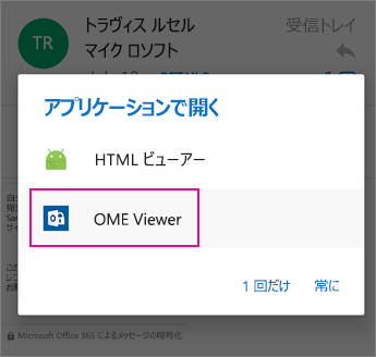Outlook for Android 2 の OME Viewer