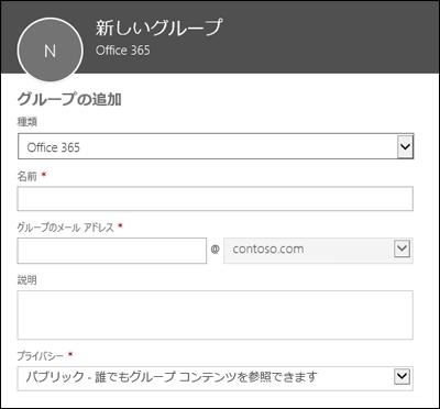 新しい Office 365 グループ、新しい配布リスト、または新しいセキュリティ グループを作成する