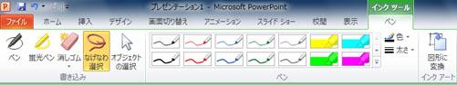 PowerPoint 2010 リボンの [インク ツール] の [ペン] タブに表示されるなげなわツール