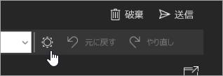 [背景を白くする] ボタンのスクリーンショット