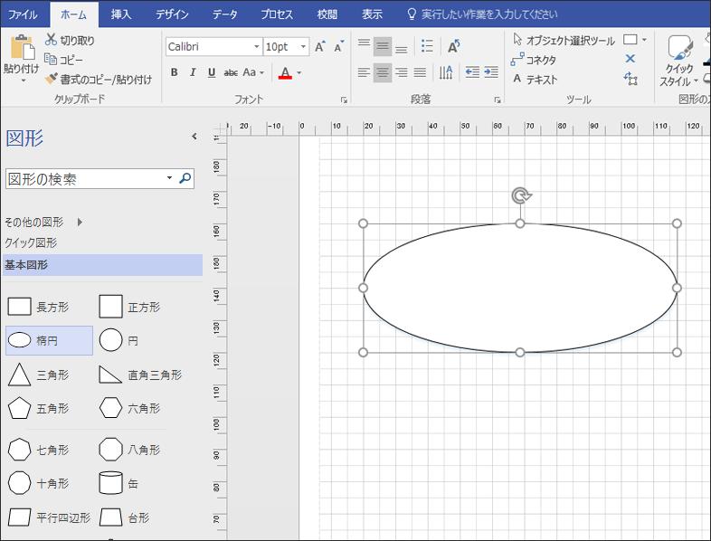 [基本図形] ステンシルから図形を図面ウィンドウにドラッグします。