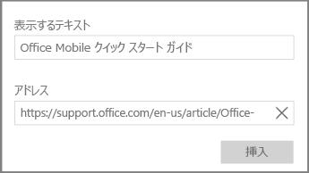 OneNote for Windows 10 でハイパーテキストのリンクを追加するダイアログのスクリーンショット。