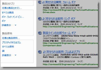 検索結果のフィルター処理に使用できるメタデータが表示された絞り込みパネル