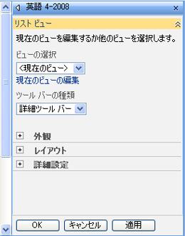 Web パーツ ツール ウィンドウでは、Web パーツのプロパティを構成できます。