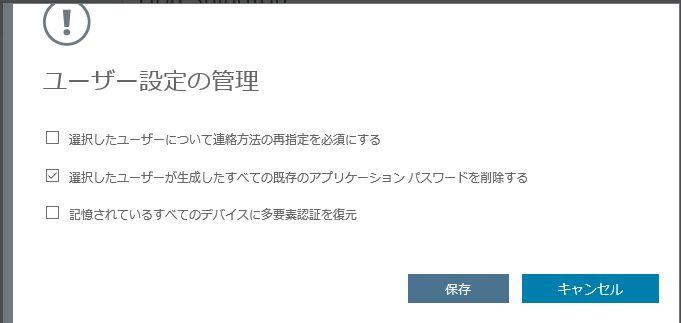 アプリ パスワードを削除します。