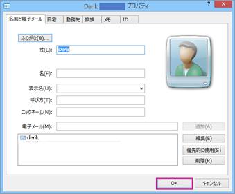 csv ファイルにインポートする連絡先ごとに [OK] を選びます。