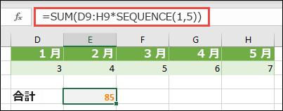 数式で配列定数を使用します。 この例では、= SUM (D9: H (* SEQUENCE (1, 5)) を使用しています。