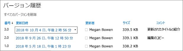 3 つのバージョンが表示されているバージョン履歴ダイアログ ボックス