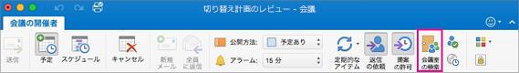 [会議室の検索] ボタンが強調表示されている Outlook リボン
