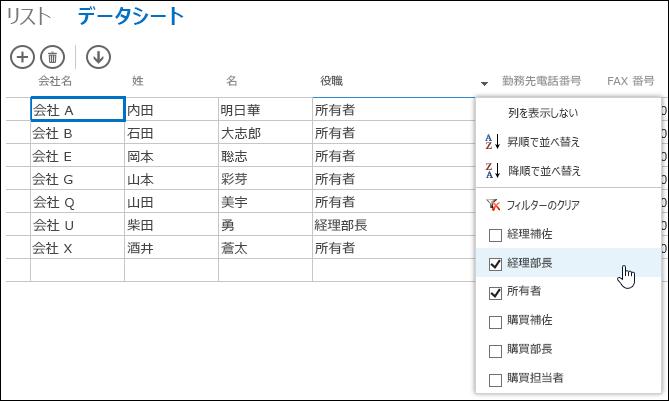 データシートの [役職] 列に対するフィルター オプション
