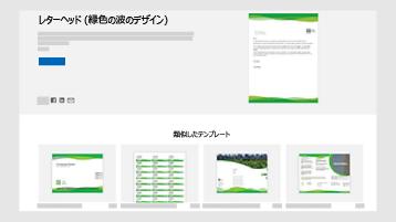Templates.office.com でビジネスのドキュメント テンプレート