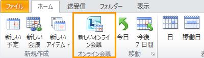 Outlook の予定表の [新しいオンライン ミーティング] ボタン